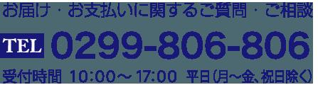 お届け・お支払いに関するご質問・ご相談 TEL 0299-806-806 受付時間 10:00?18:00 (年中無休)