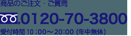 商品のご注文・ご質問 フリーダイヤル 0120-70-3800 受付時間 9:00?20:00 (年中無休)